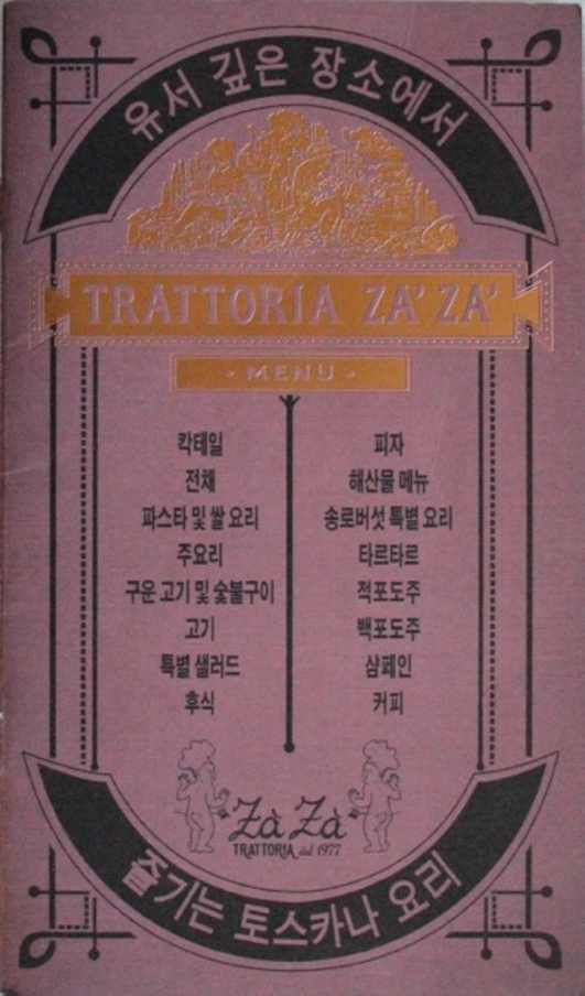 cover_menu_piccola_korean